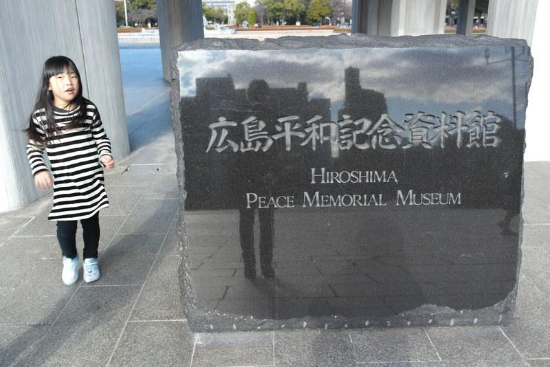 10-bij-de-ingang-van-hiroshima-peace-memorial-museum