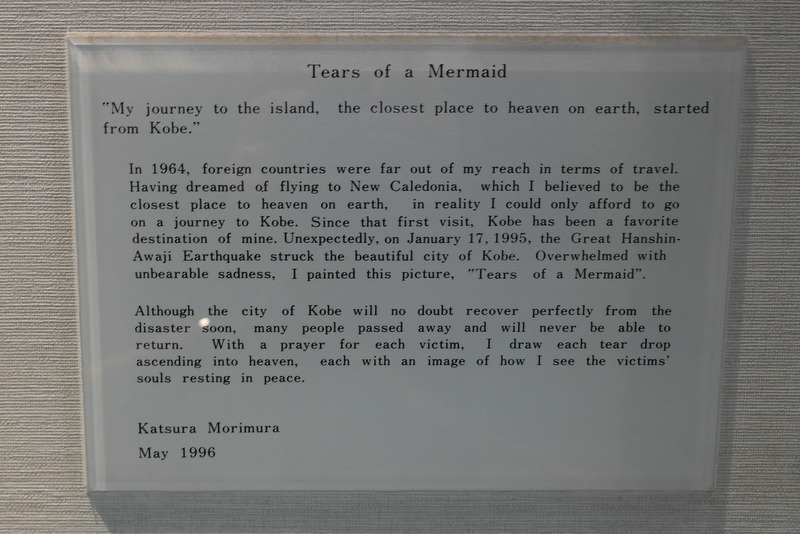 08-tekst-tears-of-a-mermaid-katsura-morimura-may-1996
