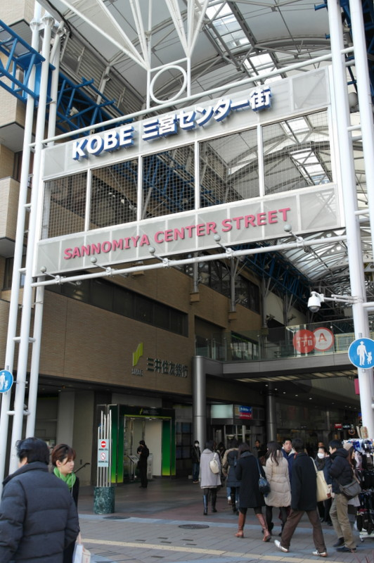 25-sannomiya-center-street-een-van-de-vele-winkelcentra