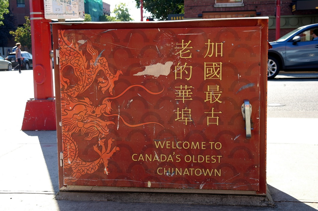 03 Welcome to Canada´s oldest Chinatown - Victoria BC SAM_9003
