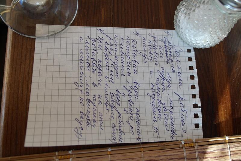 09-en-even-later-het-recept-in-het-russisch-op-papier