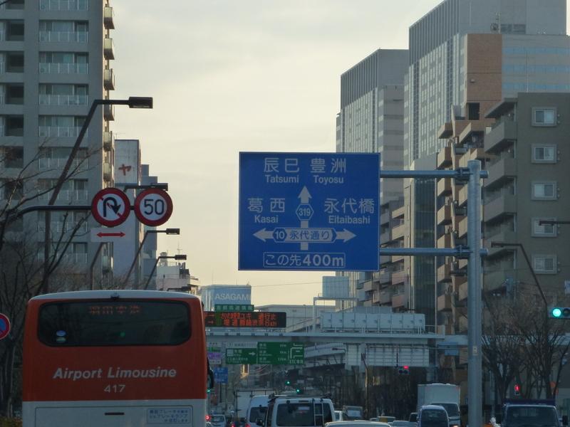 40-op-weg-naar-minato-chuo-ku-in-tokyo