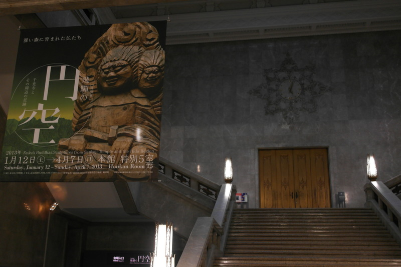 121-trap-hal-tokyo-national-museum