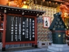 010-orde-van-dienst-en-op-de-achtergrond-een-muur-van-offerande-sake-rice-wine